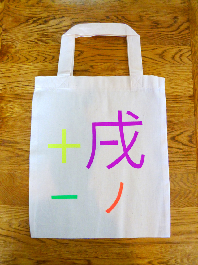 koikebag_shiro