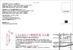 1702_usagisakura_DM_ura