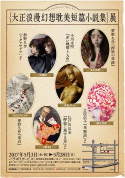 1705_taisho_flyer