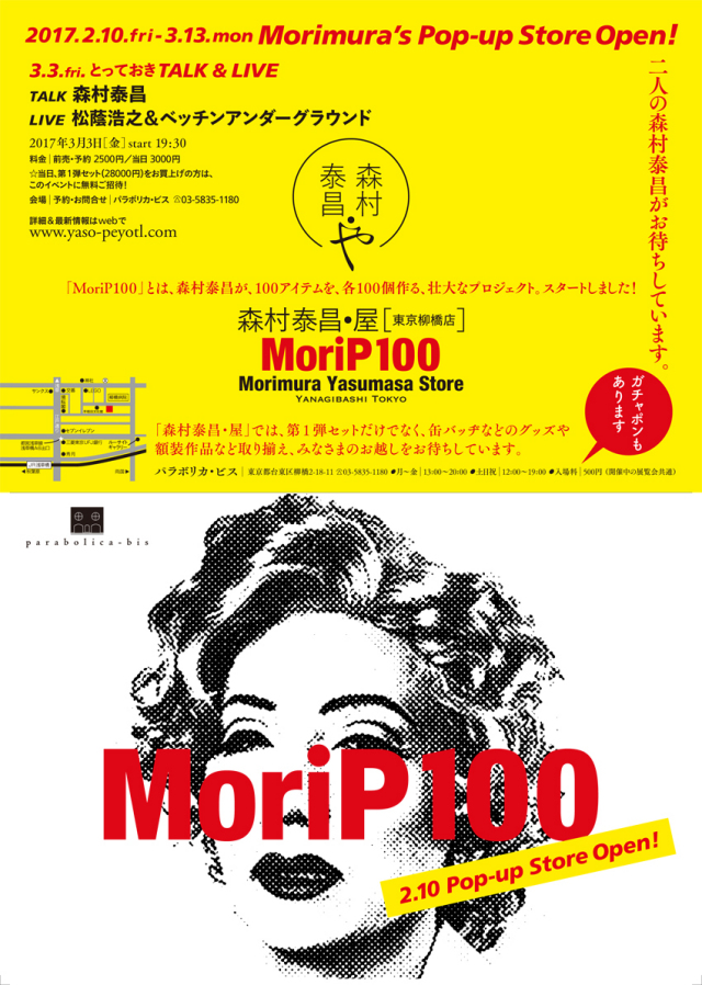 morip100_01-05_leaflet_0217.jpg