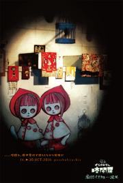 1610inucurry_kurayami_DM_omote