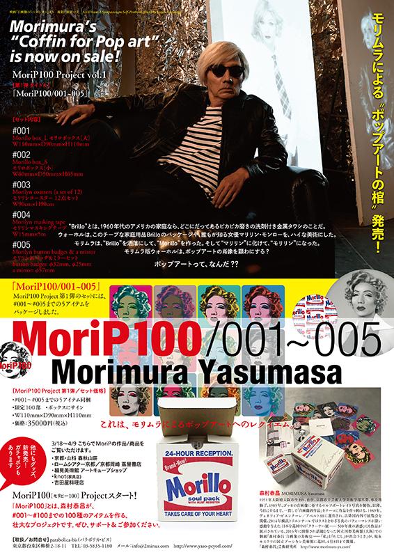 morip100_01-05_samsa_ura.jpg